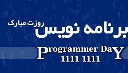 روز جهاني برنامه نويس